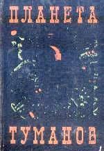 Планета туманов. Сборник научно-фантастических повестей и рассказов.