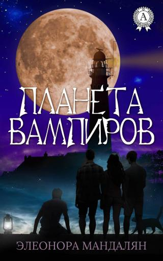 Планета вампиров или машина молодости (СИ)