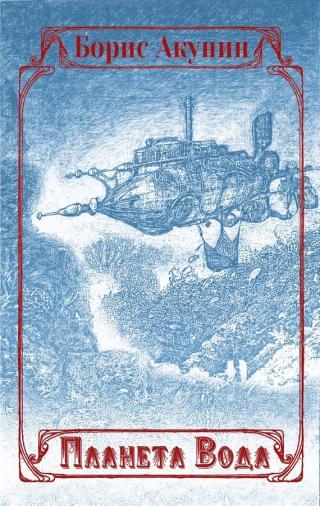 Планета Вода [сборник] [с иллюстрациями]