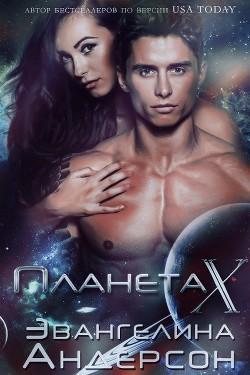 Планета X (ЛП)