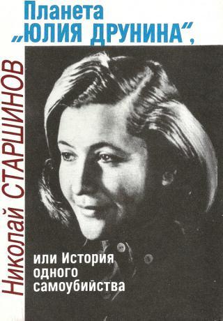 Планета «Юлия Друнина», или История одного самоубийства