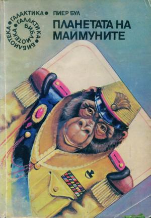 Планетата на маймуните [La planète des singes - bg]