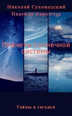 Планеты Солнечной системы (тайны и загадки)