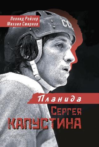 Планида Сергея Капустина