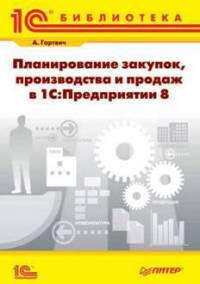 Планирование закупок, производства и продаж в 1С:Предприятие 8