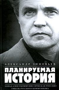 Планируемая история [Сборник]