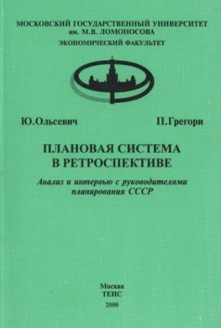 Плановая система в ретроспективе: Анализ и интервью с руководителями планирования СССР