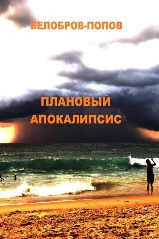 Плановый апокалипсис