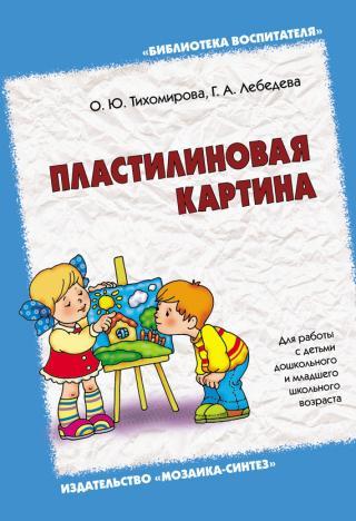 Пластилиновая картина. Для работы с детьми дошкольного и младшего школьного возраста