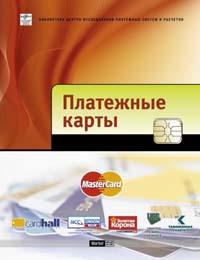 Платежные карты: Бизнес-энциклопедия