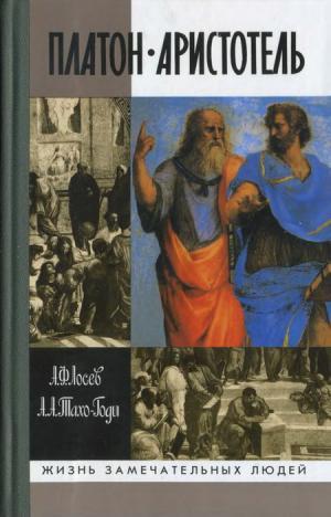 Платон. Аристотель (3-е изд., испр. и доп.) [с иллюстр.]