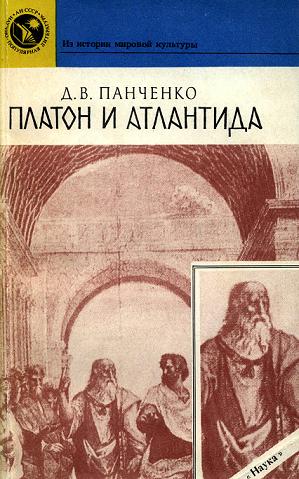 Платон и Атлантида