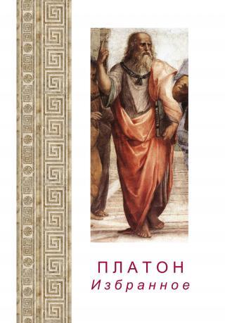 Платон. Избранное [litres]