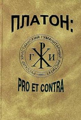 Платон: pro et contra