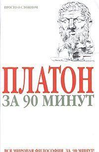 Платон за 90 минут