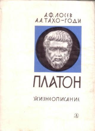 Платон. Жизнеописание