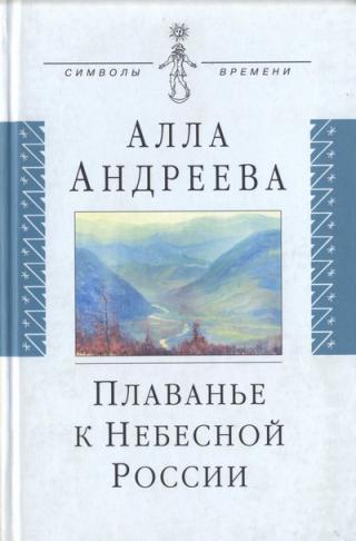 Плаванье к Небесной России