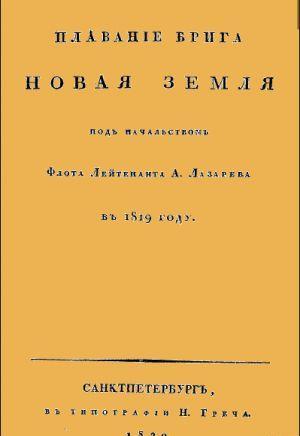 Плавание брига Новая земля под начальством Флота Лейтенанта А. Лазарева в 1819 году