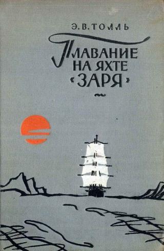 """Плавание на яхте """"Заря"""""""