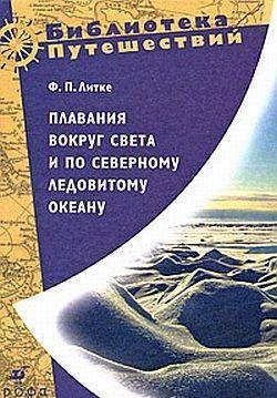 Плавания вокруг света и по Северному Ледовитому океану