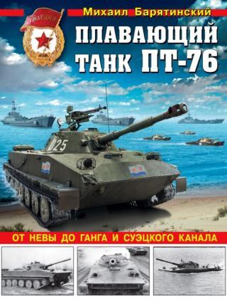 Плавающий танк ПТ-76 [От Невы до Ганга и Суэцкого канала]