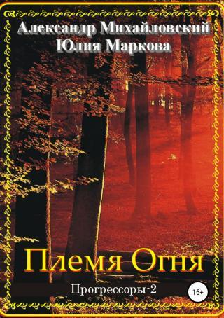 Племя Огня [publisher: SelfPub.ru]