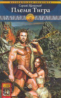 Племя Тигра