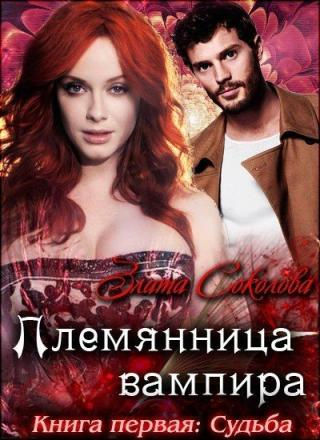 Племянница вампира: Судьба (СИ)