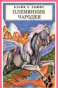 Племянник чародея (с иллюстрациями)