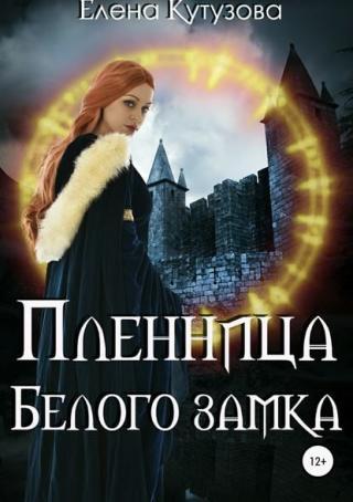 Пленница Белого замка [publisher: SelfPub.ru]