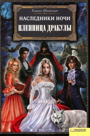 Пленница Дракулы