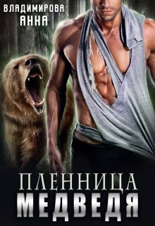 Пленница медведя