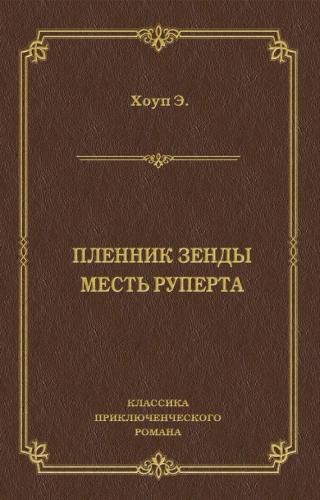 Пленник Зенды. Месть Руперта [сборник]