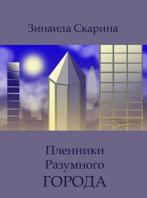 Пленники разумного города (СИ)