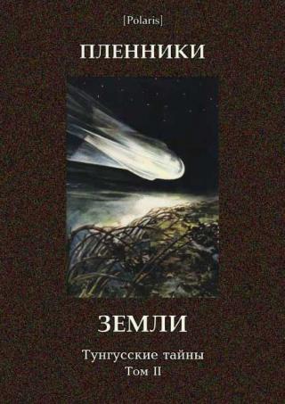 Пленники Земли. Тунгусские тайны. Том II