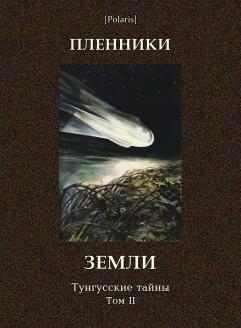 Пленники Земли [Тунгусские тайны. Том II]