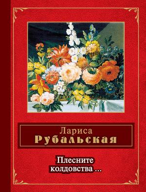 Плесните колдовства… (сборник)