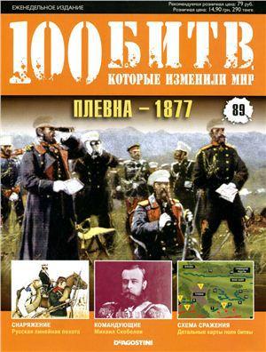 Плевна - 1877