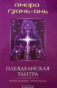 Плеядеанская Тантра: Пробуждение энергии Ба