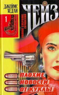 Плохие новости от куклы [Twelve Chinks and a Woman (The Doll's Bad News), 1940]