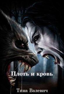 Плоть и кровь (СИ)