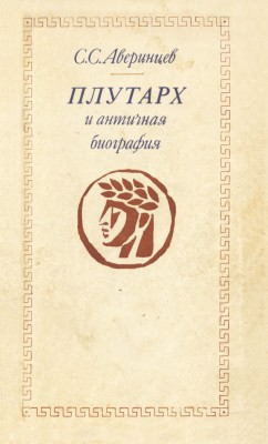 Плутарх и античная биография