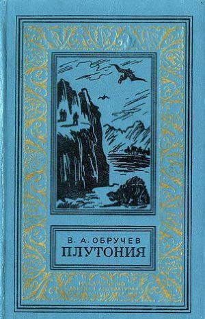 Плутония(изд.1981)