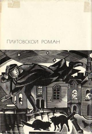 Плутовской роман