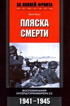 Пляска смерти Воспоминания унтерштурмфюрера СС 1941 — 1945