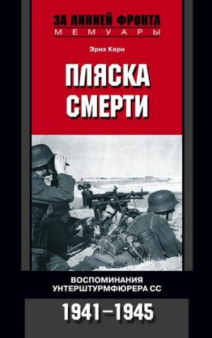 Пляска смерти. Воспоминания унтерштурмфюрера СС. 1941–1945 [litres]