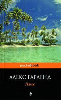 Пляж (др. изд.)