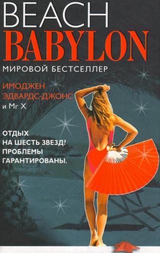 Пляжный Вавилон