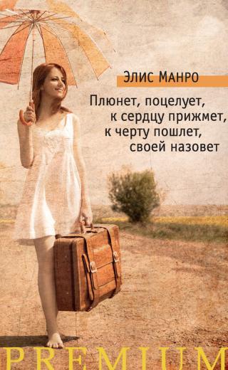 Плюнет, поцелует, к сердцу прижмет, к черту пошлет, своей назовет (сборник)