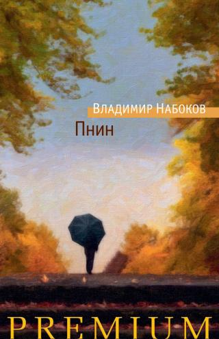 Пнин (Перевод С.Ильина)